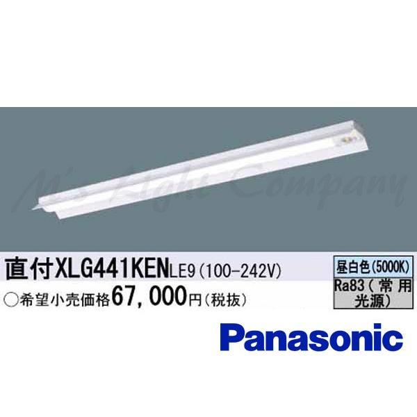 パナソニック XLG441KEN LE9 LED非常用照明器具 40形 直付型 W150 反射笠付型 4000lm 昼白色 昼白色 自己点検機能付 非調光 器具+ライトバー 『XLG441KENLE9』