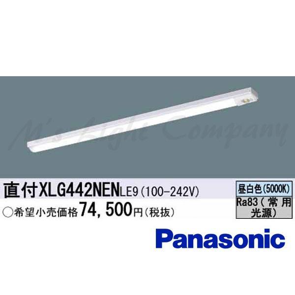 パナソニック XLG442NEN XLG442NEN LE9 LED非常用照明器具 40形 直付型 W80 iスタイル 4000lm 昼白色 非常時高出力 自己点検機能 器具+ライトバー 『XLG442NENLE9』