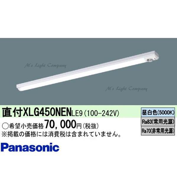 パナソニック パナソニック XLG450NEN LE9 天井直付型 40形 一体型LED (非常用)Hf32形×2灯定格出力型器具相当・iスタイル 5200lm 昼白色 5000 K 『XLG450NENLE9』