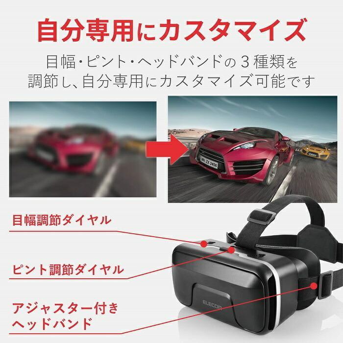 エレコム VRゴーグル VRG-X01PBK VRヘッドセット ピント調整可能 メガネ対応 4.0~6.5インチのiPhone/andoridで使える DMM 1000円相当ポイント付 ブラック|msmart|02
