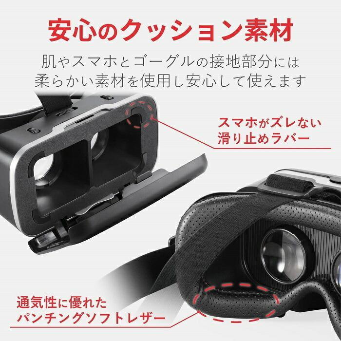 エレコム VRゴーグル VRG-X01PBK VRヘッドセット ピント調整可能 メガネ対応 4.0~6.5インチのiPhone/andoridで使える DMM 1000円相当ポイント付 ブラック|msmart|03