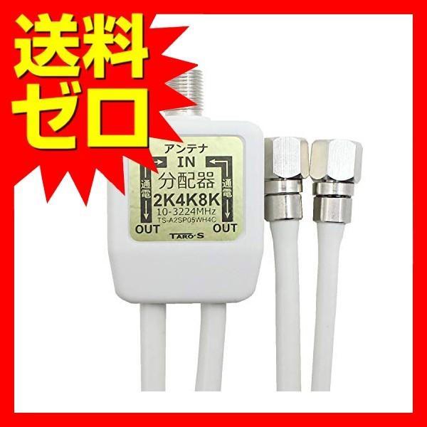アンテナ分配器 2分配 / 50cm ホワイト 50cmケーブル付き TS-A2SP05WH4C|msmart