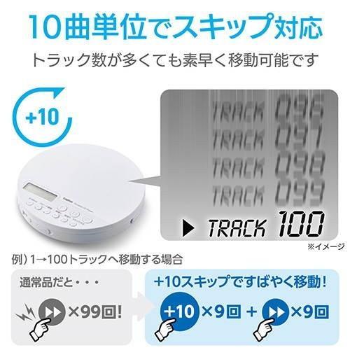 ポータブルCDプレーヤー リモコン付属 有線&Bluetooth対応 ホワイト ELECOM エレコム LCP-PAP02BWH|msmart|05