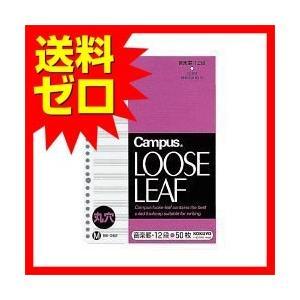 コクヨ ノ-837M キャンパス ルーズリーフ ( さらさら書ける ) 音楽罫 B5 50枚 商品は1点 ( 個 ) の価格になります。 msmart