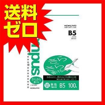 コクヨ ノ-837WEN キャンパス ルーズリーフ ( さらさら書ける ) 無地 B5 100枚 商品は1点 ( 個 ) の価格になります。|msmart