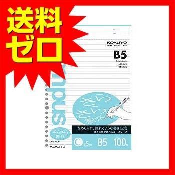コクヨ ノ-836CN キャンパス ルーズリーフ ( さらさら書ける ) C罫 B5 100枚 商品は1点 ( 個 ) の価格になります。|msmart