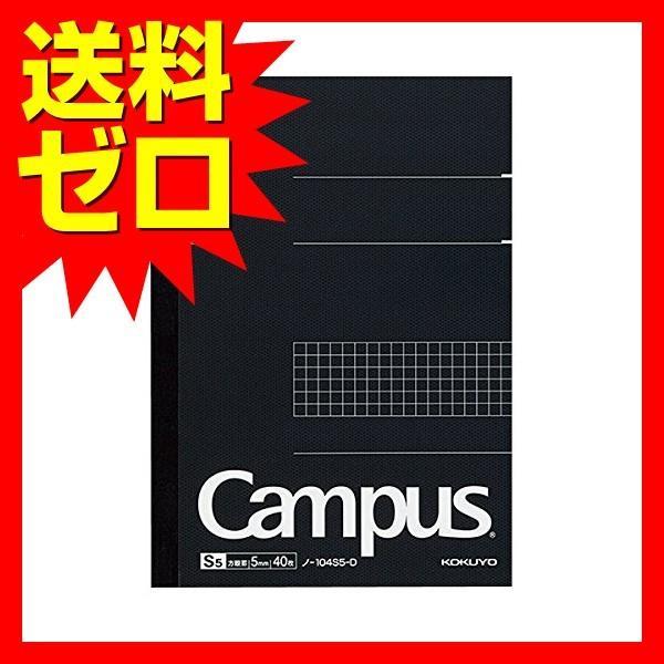 コクヨ ノ-104S5-D キャンパスノート方眼罫40枚A5 商品は1点 ( 1個 ) の価格になります。 msmart