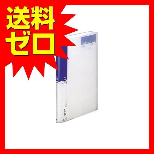 リヒト A945アイ 名刺ホルダー Card EX・S A4タテ 400カード 藍 商品は1点(個)の価格になります。|msmart