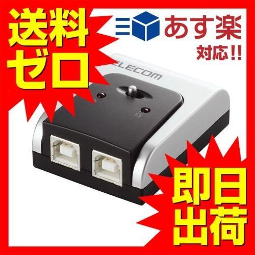 エレコム U2SW-T2 USB切替器 手動 2.0対応 2台|msmart