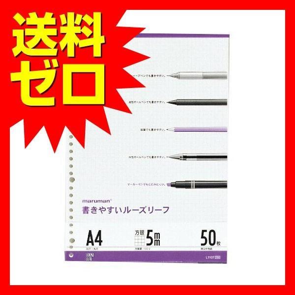 マルマン L1107 A4 書きやすいルーズリーフ 5ミリ方眼罫 30穴 50枚 商品は1点 (個) の価格になります。|msmart