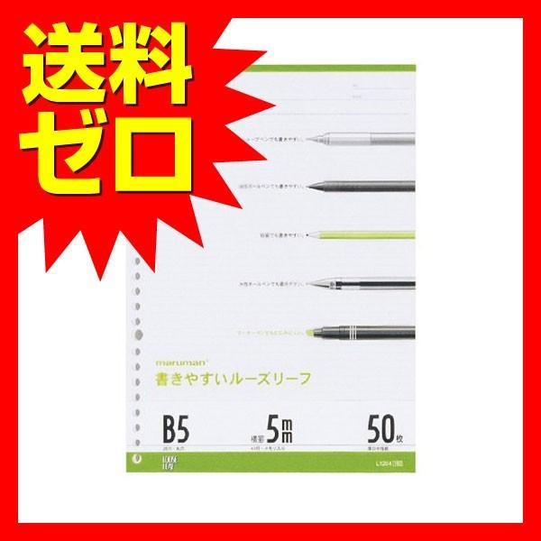 マルマン L1204 B5 書きやすいルーズリーフ メモリ入5mm罫 26穴 43行 50枚 商品は1点 ( 個 ) の価格になります。|msmart