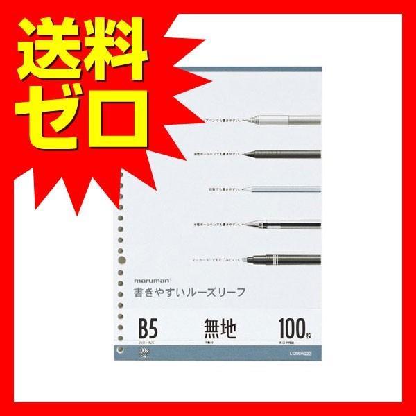 マルマン L1206H B5 書きやすいルーズリーフ 無地(下敷付) 26穴 100枚 商品は1点(個)の価格になります。|msmart