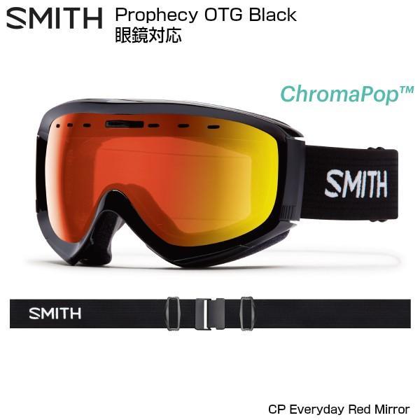 スミス 眼鏡対応 スノーゴーグル SMITH Prophecy OTG 黒 ブラック 010250110