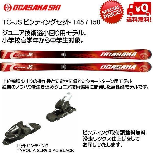 公式の店舗 オガサカ ジュニア スキー OGASAKA TC-JS + SLR9.0 AC スキーセット, ファー毛皮専門店エルベート d7c3375b