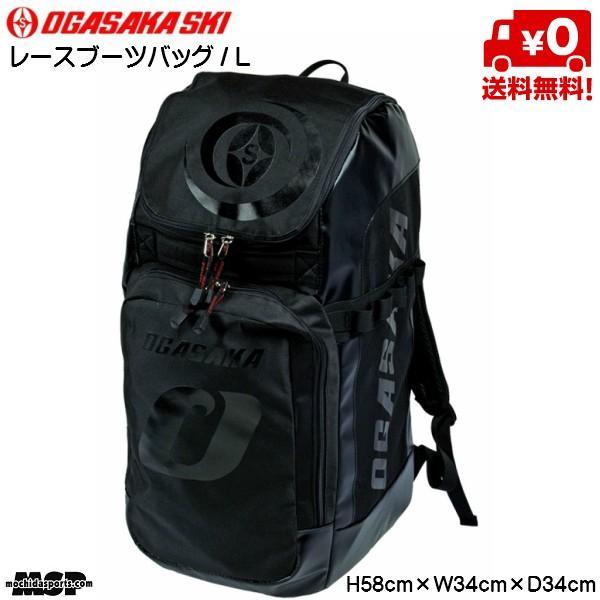 オガサカ レース ブーツバッグ L OGASAKA レースブーツ BAG L [151]