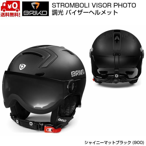ブリコ 調光 バイザーヘルメット ストロンボリバイザーフォト BRIKO STROMBOLI VISOR PHOTO ブラック 2002JS0-900