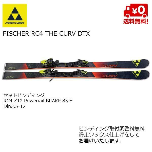 フィッシャー FISCHER RC4 THE CURV DTX 164cm + RC4 Z12 Powerrail BRAKE 85 [A08217]