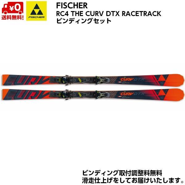 フィッシャー フィッシャー フィッシャー FISCHER RC4 THE CURV DTX RACETRACK 164cm + RC4 Z12 GW Powerrail A08219 11b