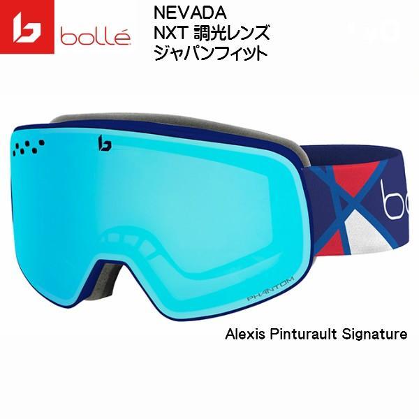 人気特価 ボレー スキー ゴーグル ネバダ bolle NEVADA Alexis Pinturault Signature ブルー [A21925], 素晴らしい価格 4b5e7983