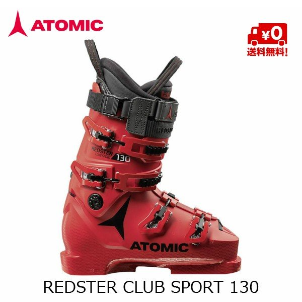 アトミック スキーブーツ ATOMIC 赤STER CLUB SPORT 130 [AE5017100]