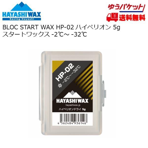 ハヤシワックス スタートワックス HP-02 5g ハイペリオン HAYASHI WAX START WAX HP02 -2℃〜-32℃ HAYASHIWAX
