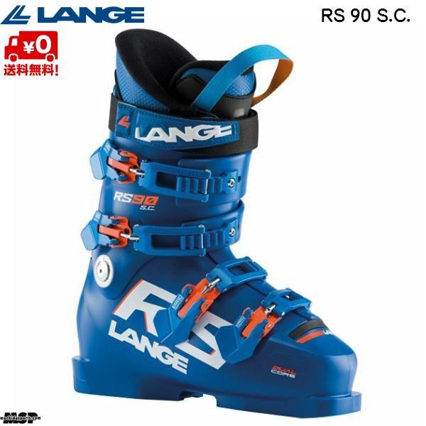 ラング スキーブーツ LANGE RS 90 S.C. (POWER 青) LBI5010