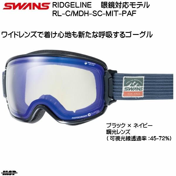スワンズ スキーゴーグル SWANS RIDGELINE RL-C/MDH-SC-MIT-PAF BKNA ブラック×ネイビー 眼鏡対応 [RL-C-MDH-SC-MIT-PAF-BKNA]