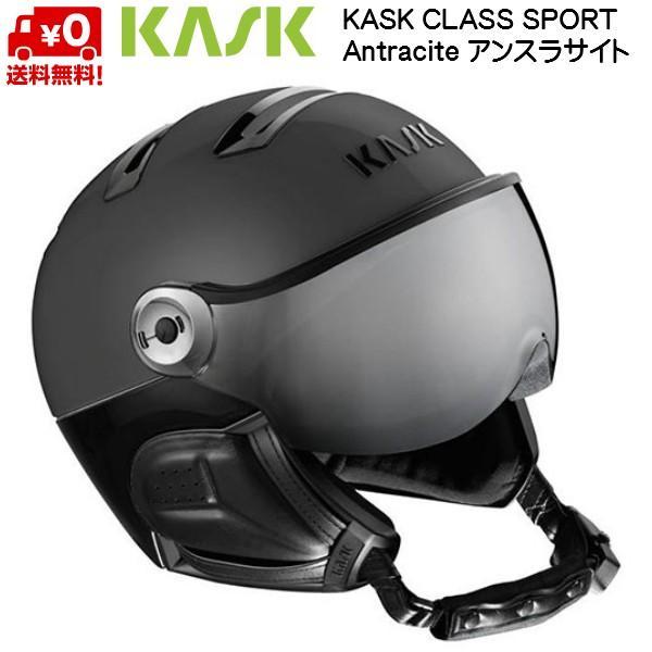 【メーカー直売】 カスク バイザーヘルメット クラス スポーツ KASK CLASS SPORT KASK Antracite カスク CLASS アンスラサイト SHE00064-209 スキー ヘルメット, かいこの王国:8358ffdb --- airmodconsu.dominiotemporario.com