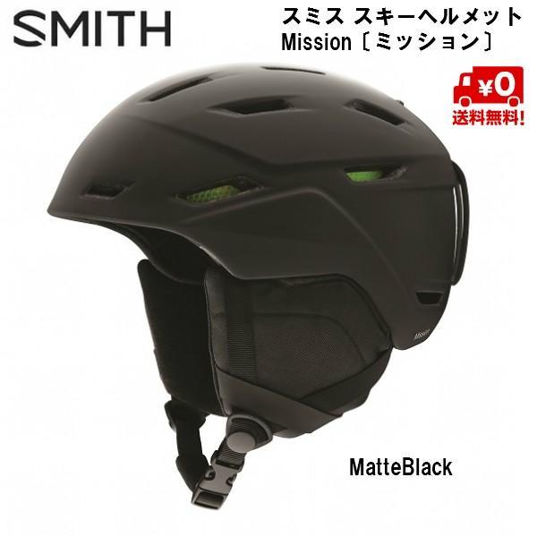 smith スミス ヘルメット Mission ミッション Matte黒 マットブラック [010252052-53]