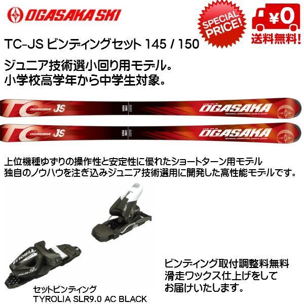 オガサカ ジュニア スキー OGASAKA TC-JS + SLR9.0 AC スキーセット