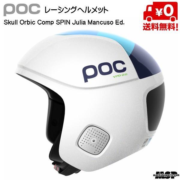 【超安い】 ポック レーシング スキーヘルメット POC White Skull Julia Orbic Comp POC SPIN Julia White [10174-1007], 瀬戸田町:98cec27d --- airmodconsu.dominiotemporario.com