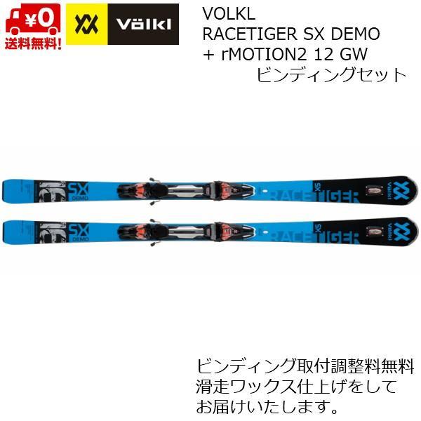 フォルクル スキー VOLKL RACETIGER SX DEMO + rMOTION2 12 GW [119531]