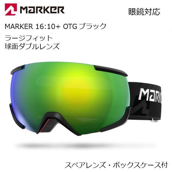 超話題新作 マーカー マーカー 眼鏡用 スキーゴーグル [16830215073] MARKER ブラック 16:10+ OTG ブラック [16830215073], 火災報知音響測定機器の電池屋:bdc5f4cf --- photoboon-com.access.secure-ssl-servers.biz