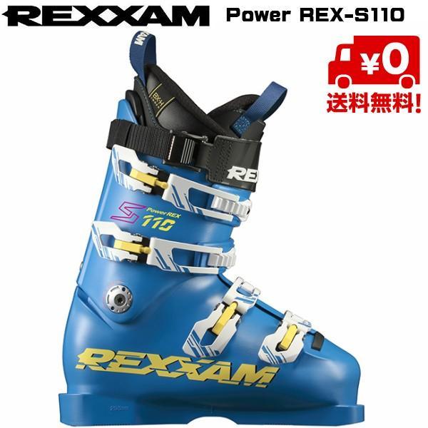 レクザム スキーブーツ REXXAM Power REX-S110 レグザム [19REXS110]
