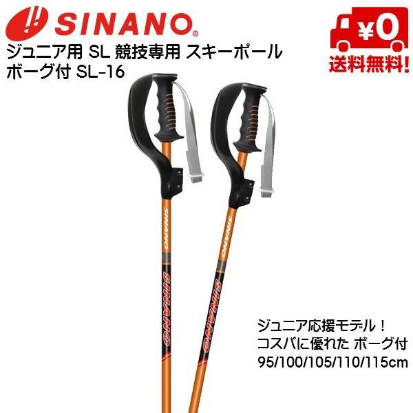 シナノ ジュニア用 SL競技専用 スキーポール SINANO SL-16 ボーグ付 オレンジ [19SL-16]