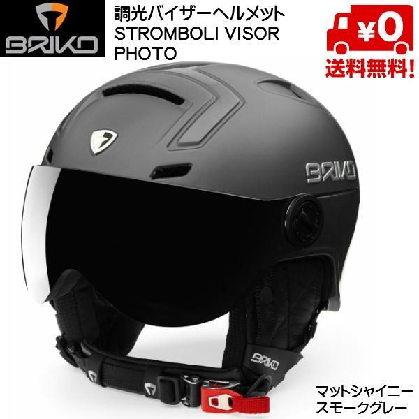 独特の上品 ブリコ スキー 調光 バイザーヘルメット BRIKO STROMBOLI VISOR PHOTO グレー [20012Q0-c24], 本革 レザー 革ジャン 皮の但馬屋 121c6aaf