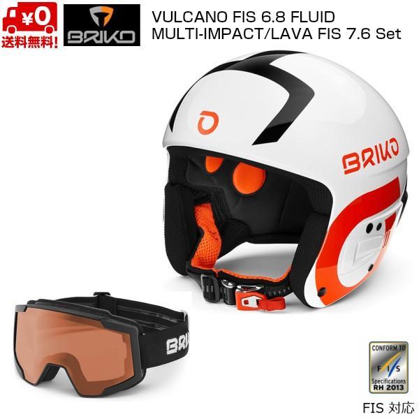 ブリコ レーシング ヘルメット & ゴーグルセット ボルケーノ ブラック FIS対応 BRIKO VULCANO FIS 6.8 FLUID MULTI-IMPACT + LAVA FIS 7.6 2002JJ0set932