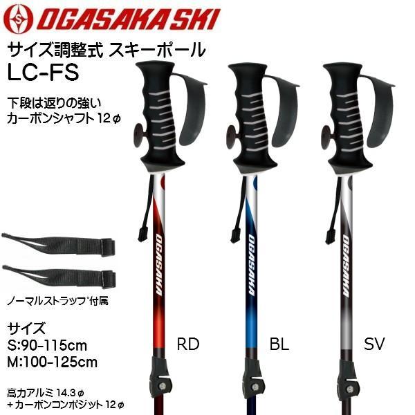 オガサカ サイズ調整式 ストック スキーポール OGASAKA LC-FS 20LC-FS