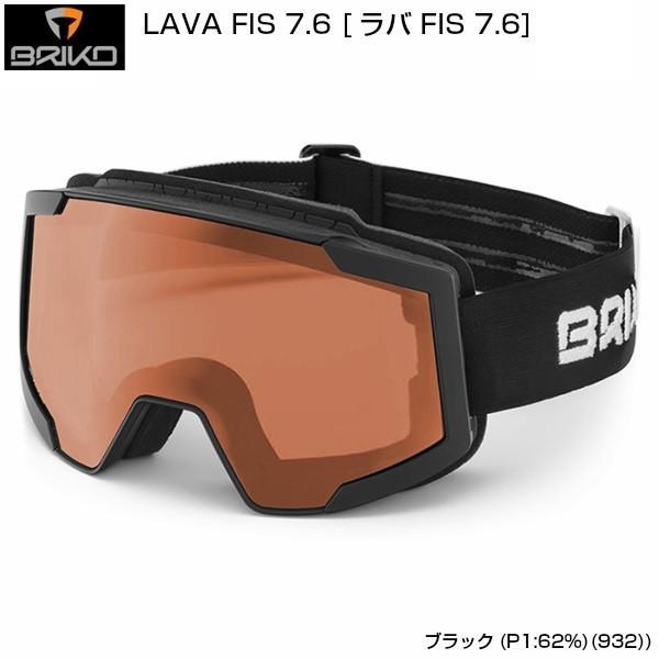 ブリコ スキーゴーグル ラバ FIS 7.6 ブラック BRIKO LAVA FIS 7.6 21112PW-932