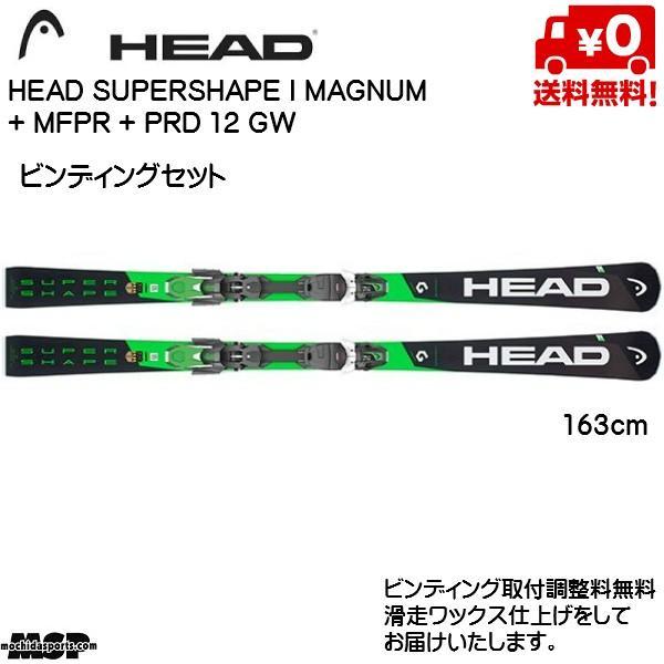 日本最大のブランド ヘッド スキー HEAD SUPERSHAPE I MAGNUM + PRD 12 GW マグナム 163 [313308], シカマグン 89dbe1fc