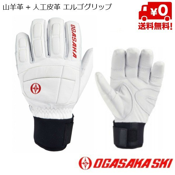 オガサカ スキーグローブ OGASAKA GR/W ホワイト [32333]