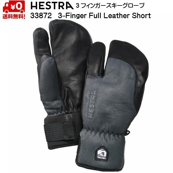 ヘストラ 3フィンガー ショート スキーグローブ HESTRA 3-FINGER FULL LEATHER SHORT グレー ブラック [33872-350100]