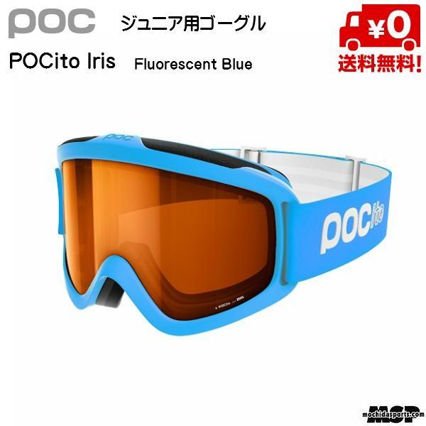 ポック ジュニア ゴーグル POC POCito Iris Fluorescent 青 [40063-8233]