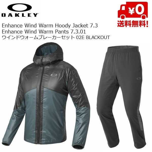 【10%OFF】 オークリー OAKLEY OAKLEY ウィンドウォーム セットアップ Warm Enhance Wind Warm 7.3 02E [412472JP-422353JP] [412472JP-422353JP], トレンドビューティーヘルス:e0d6dd12 --- airmodconsu.dominiotemporario.com