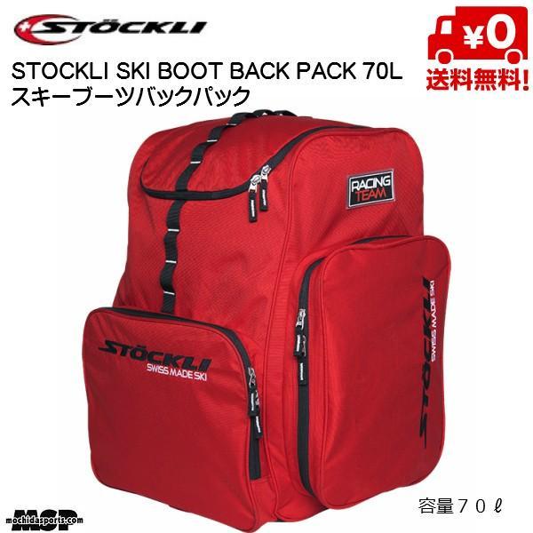 ストックリ スキー バックパック リュック レッド 70L STOCKLI SKIBOOT WRT BACKPACK 70L 44060119