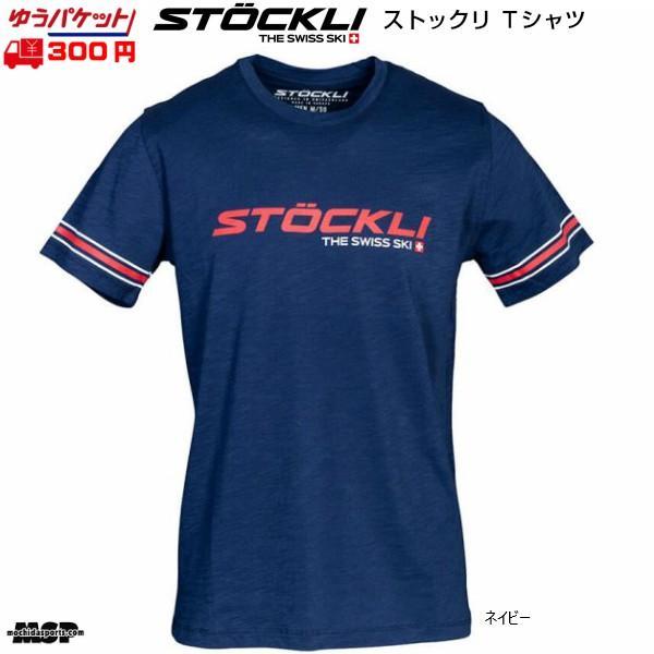 ストックリ Tシャツ ネイビー STOCKLI T-Shirt uni navy 591143570