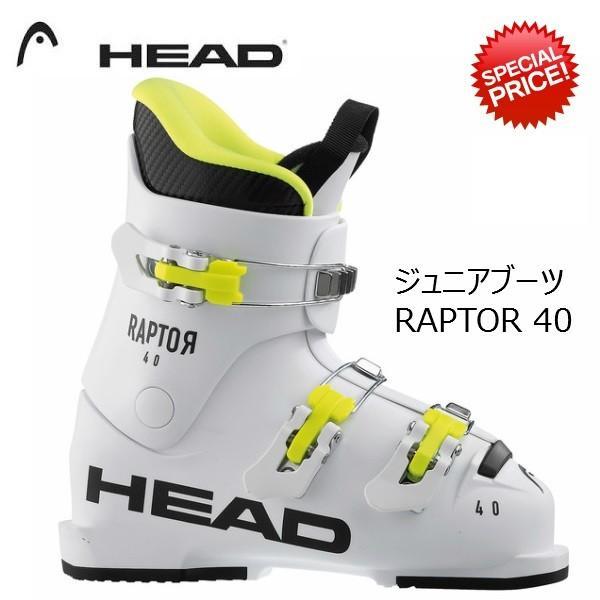 ヘッド ジュニア スキーブーツ HEAD Raptor 40 ラプター [607261]