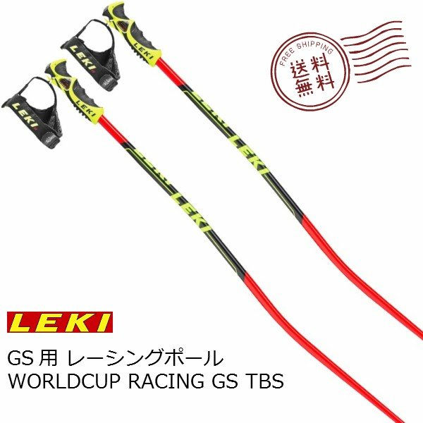 レキ GS レーシングポール LEKI WORLDCUP RACING GS TBS 636-3876