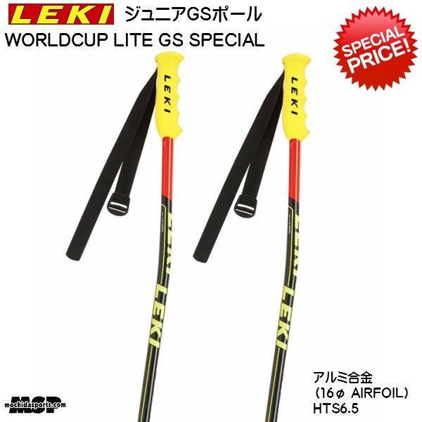 レキ ジュニア GS レーシングポール ストック LEKI WORLDCUP LITE GS SPECIAL 643-3786
