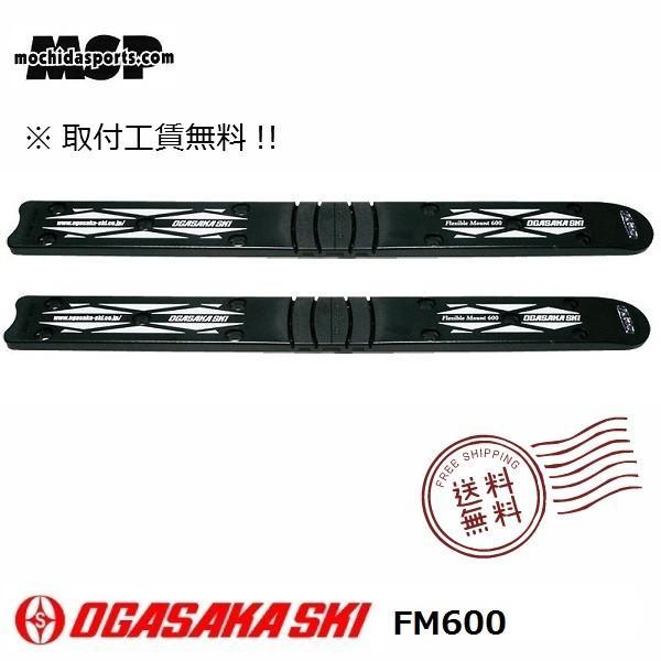 オガサカ OGASAKA プレート FM600 FM-600 [73113]